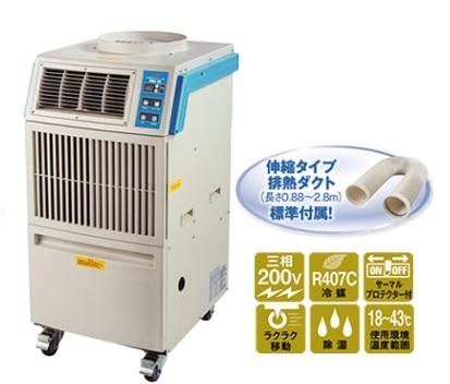 【直送品】 ナカトミ 移動式エアコン MAC-30 (三相200V) 【法人向け、個人宅配送不可】 【特大・送料別】