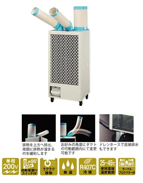 【直送品】 ナカトミ 首振りツインダクトスポットクーラー SAC-4500S (単相200V) 【法人向け、個人宅配送不可】《スポットエアコン》 【大型】