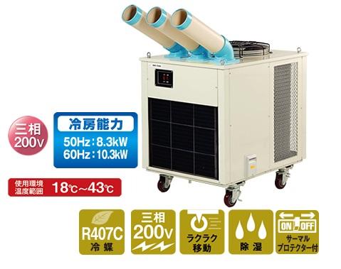 【代引不可】 ナカトミ 三相(200V)3HPスポットクーラー SAC-9000 【法人向け、個人宅配送不可】 【大型】