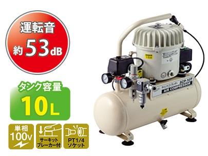 【代引不可】 ナカトミ サイレントコンプレッサー SCP-10T 【法人向け、個人宅配送不可】 【大型】