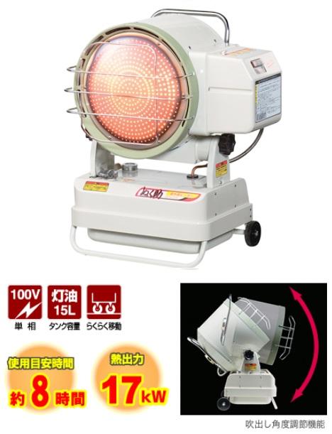 【直送品】 ナカトミ 赤外線ヒーター ぬく助 SH-175 (単相100V 50Hz専用)【法人向け、個人宅配送不可】 【大型】