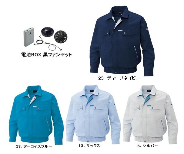 【直送品】 空調服 0450B20 ※カラー、サイズをご指示下さい。 (綿・ポリ混紡袖下マチ付き空調服 電池BOX 黒ファンセット)