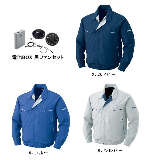【直送品】 空調服 0470B20 ※カラー、サイズをご指示下さい。 (綿・ポリ混紡長袖作業着 電池BOX 黒ファンセット)