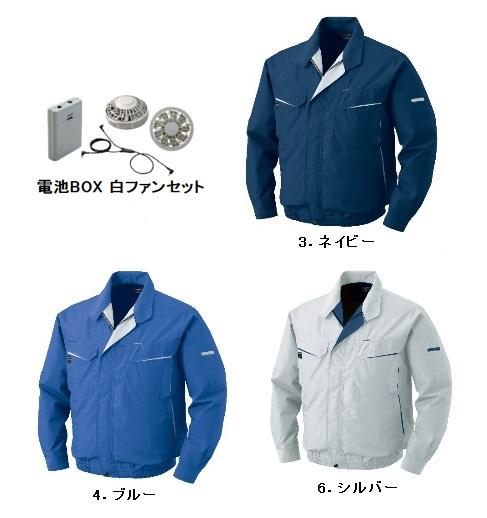【直送品】 空調服 0470G20 ※カラー、サイズをご指示下さい。 (綿・ポリ混紡長袖作業着 電池BOX 白ファンセット)