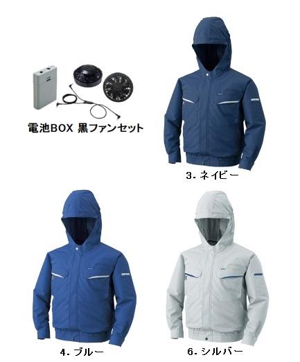 【直送品】 空調服 0480B20 ※カラー、サイズをご指示下さい。 (フード付混紡長袖作業着 電池BOX 黒ファンセット)