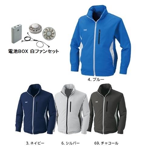 【直送品】 空調服 0520G20 ※カラー、サイズをご指示下さい。 (フード付ポリエステル製長袖ブルゾン 電池BOX 白ファンセット)