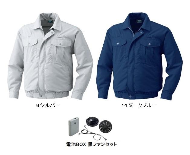 【直送品】 空調服 054FB20 ※カラー、サイズをご指示下さい。 (ポリエステル製長袖作業着 フルハーネス 電池BOX 黒ファンセット)