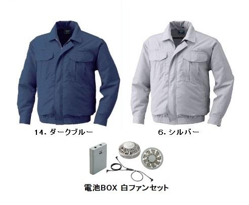 【直送品】 空調服 055FG20 ※カラー、サイズをご指示下さい。 (綿100%薄手長袖作業着 フルハーネス 電池BOX 白ファンセット)