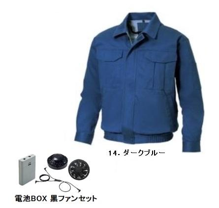 【直送品】 空調服 0600B20 ※カラー、サイズをご指示下さい。 (裏地式 長袖作業着 電池BOX 黒ファンセット)