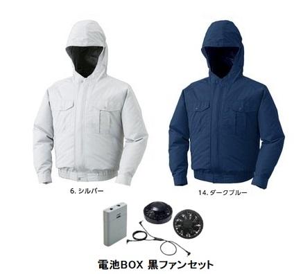 【直送品】 空調服 0800B20 ※カラー、サイズをご指示下さい。 (フード付屋外作業用空調服 電池BOX 黒ファンセット)