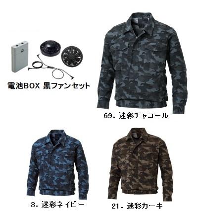 【直送品】 空調服 1310B20 ※カラー、サイズをご指示下さい。 (綿薄手長袖迷彩作業着 電池BOX 黒ファンセット)