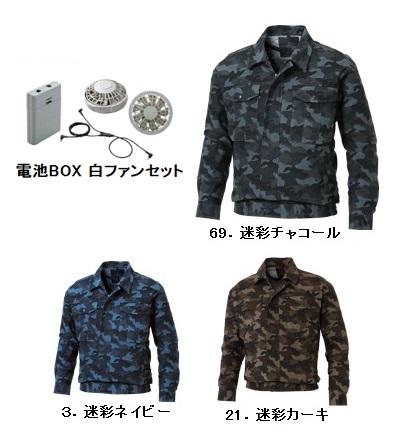 【直送品】 空調服 1310G20 ※カラー、サイズをご指示下さい。 (綿薄手長袖迷彩作業着 電池BOX 白ファンセット)