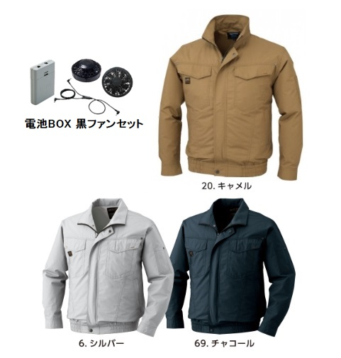 【直送品】 空調服 1400B20 ※カラー、サイズをご指示下さい。 (綿薄手長袖立ち襟ブルゾン 電池BOX 黒ファンセット)