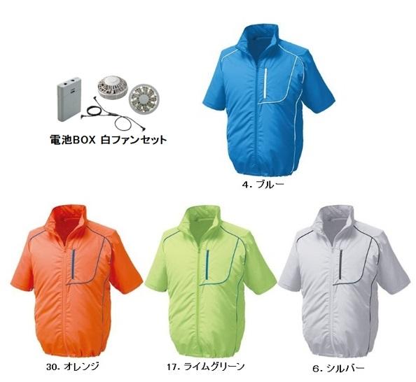 【直送品】 空調服 1720G20 ※カラー、サイズをご指示下さい。 (ポリエステル製半袖空調服 電池BOX 白ファンセット)