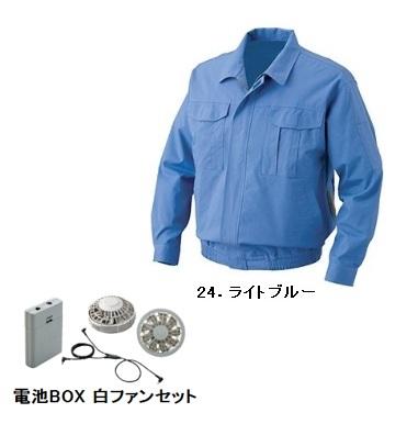 【直送品】 空調服 1730G20 ※カラー、サイズをご指示下さい。 (綿難燃長袖作業着 電池BOX 白ファンセット)