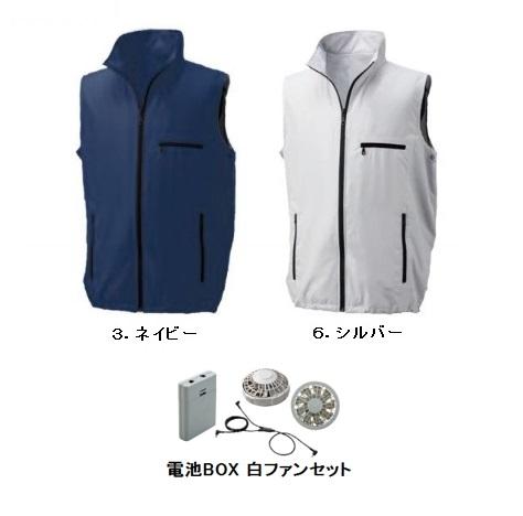 【直送品】 空調服 1830G20 ※カラー、サイズをご指示下さい。 (ポリエステル製ベスト空調服 電池BOX 白ファンセット)