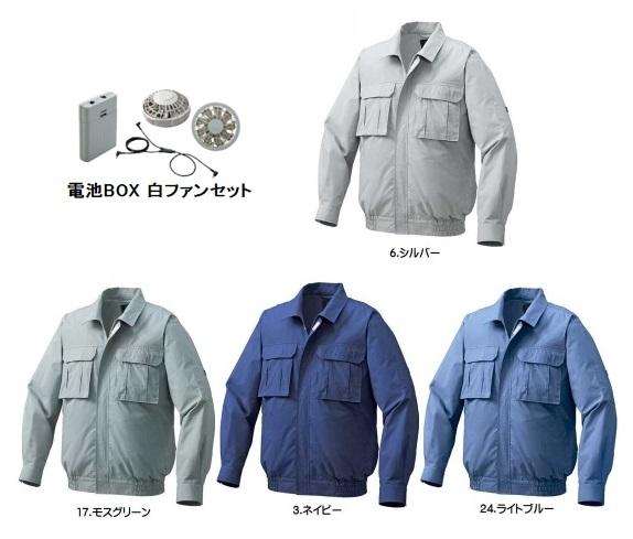 【直送品】 空調服 1900G20 ※カラー、サイズをご指示下さい。 (綿薄手脇下マチ付空調服 電池BOX 白ファンセット)