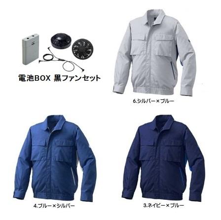 【直送品】 空調服 1910B20 ※カラー、サイズをご指示下さい。 (綿・ポリ混紡脇下マチ付空調服 電池BOX 黒ファンセット)