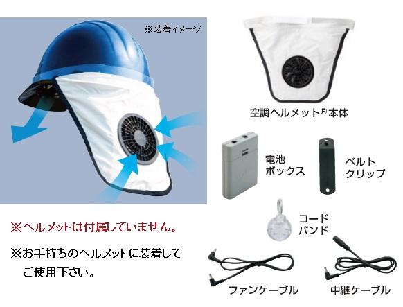【直送品】 空調ヘルメット 空調ヘルメット02 HM-AC02