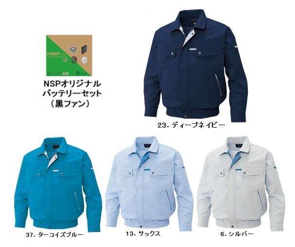 【直送品】 空調服 KU90450AB ※カラー、サイズをご指示下さい。 (綿・ポリ混紡袖下マチ付き空調服 バッテリー 黒ファンセット)
