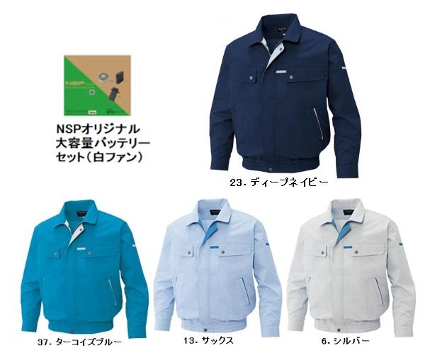 空調服 KU90450BG ※カラー、サイズをご指示下さい。 (綿・ポリ混紡袖下マチ付き空調服 大容量バッテリー 白ファンセット)