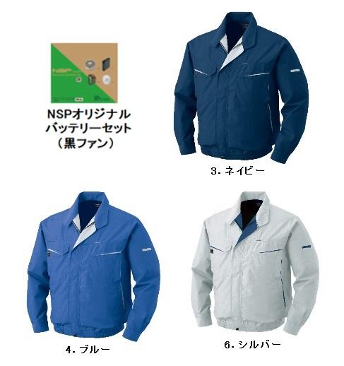 【直送品】 空調服 KU90470AB ※カラー、サイズをご指示下さい。 (綿・ポリ混紡長袖作業着 バッテリー 黒ファンセット)