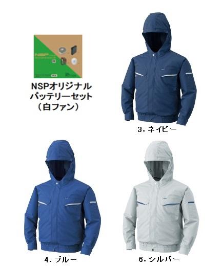 空調服 KU90480AG ※カラー、サイズをご指示下さい。 (フード付混紡長袖作業着 バッテリー 白ファンセット)