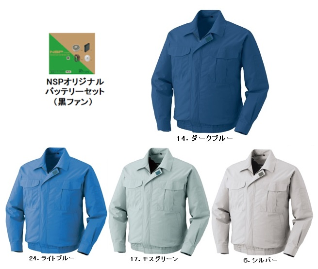 【直送品】 空調服 KU90550AB ※カラー、サイズをご指示下さい。 (綿100%薄手長袖作業着 バッテリー 黒ファンセット)
