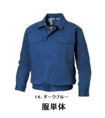 【直送品】 空調服 【服のみ】 KU90600 ダークブルー ※サイズをご指示下さい。 (裏地式 長袖作業着)
