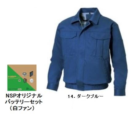 空調服 KU90600AG ※カラー、サイズをご指示下さい。 (裏地式 長袖作業着 バッテリー 白ファンセット)