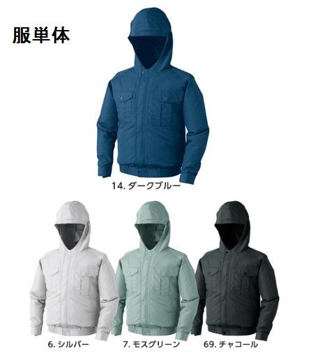 【直送品】 空調服 【服のみ】 KU90810 ※カラー、サイズをご指示下さい。 (フード付長袖作業着)