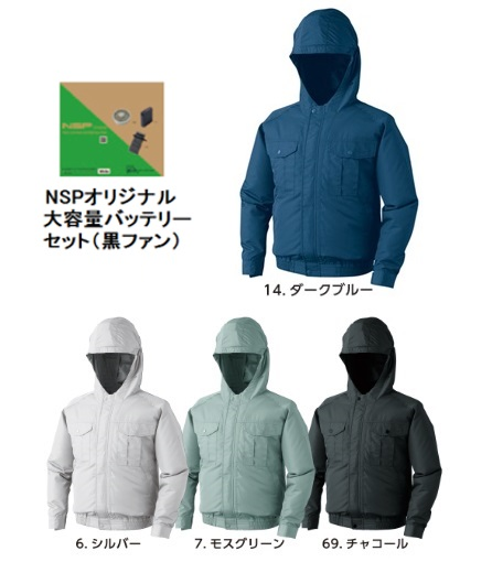 空調服 KU90810BB ※カラー、サイズをご指示下さい。 (フード付長袖作業着 大容量バッテリー 黒ファンセット)