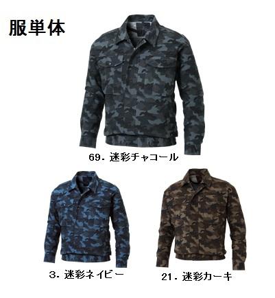 【直送品】 空調服 【服のみ】 KU91310 ※カラー、サイズをご指示下さい。 (綿薄手長袖迷彩作業着)