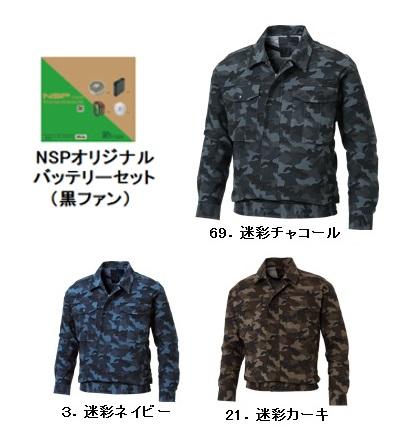 空調服 KU91310AB ※カラー、サイズをご指示下さい。 (綿薄手長袖迷彩作業着 バッテリー 黒ファンセット)