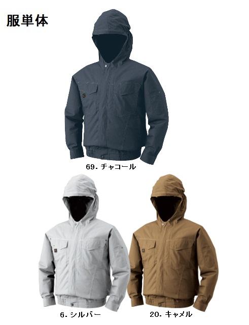 【直送品】 空調服 【服のみ】 KU91410 ※カラー、サイズをご指示下さい。 (フード付綿薄手長袖ブルゾン)
