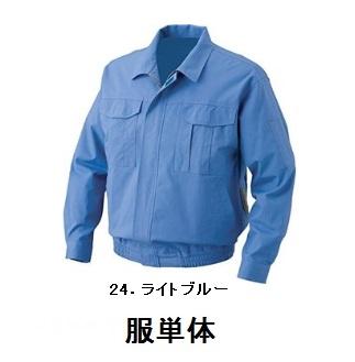【直送品】 空調服 【服のみ】 KU91730 ライトブルー ※サイズをご指示下さい。 (綿難燃長袖作業着)