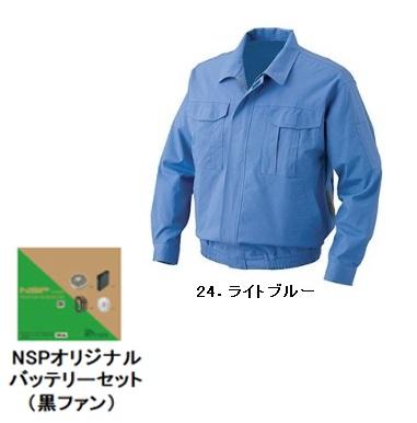 空調服 KU91730AB ※カラー、サイズをご指示下さい。 (綿難燃長袖作業着 バッテリー 黒ファンセット)