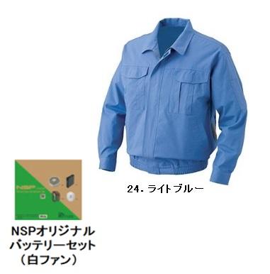 空調服 KU91730AG ※カラー、サイズをご指示下さい。 (綿難燃長袖作業着 バッテリー 白ファンセット)