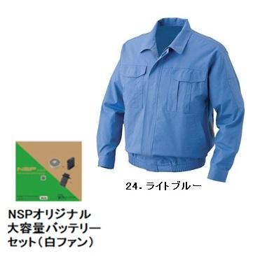 空調服 KU91730CG ※カラー、サイズをご指示下さい。 (綿難燃長袖作業着 大容量バッテリー 白ファンセット)
