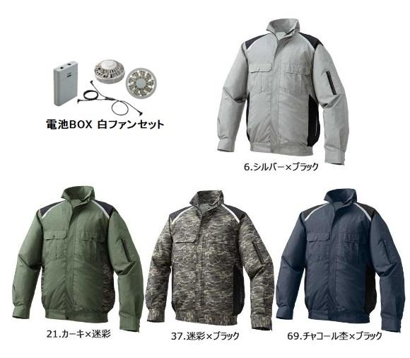 【直送品】 空調服 【服のみ】 KU91820 ※カラー、サイズをご指示下さい。 (ポリエステル製立ち襟空調服)
