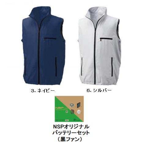 【直送品】 空調服 KU91830AB ※カラー、サイズをご指示下さい。 (ポリエステル製ベスト空調服 バッテリー 黒ファンセット)