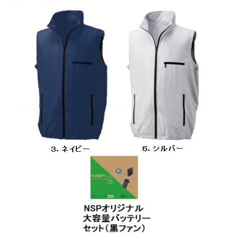 空調服 KU91830CB ※カラー、サイズをご指示下さい。 (ポリエステル製ベスト空調服 大容量バッテリー 黒ファンセット)
