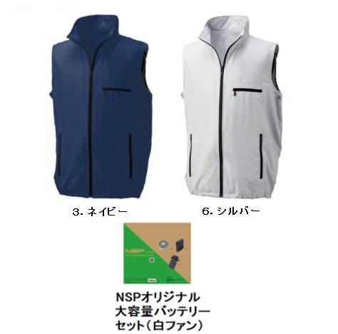 空調服 KU91830CG ※カラー、サイズをご指示下さい。 (ポリエステル製ベスト空調服 大容量バッテリー 白ファンセット)