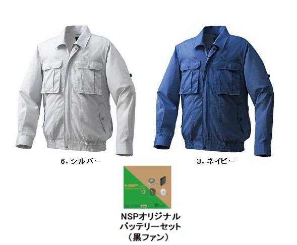 空調服 KU91920AB ※カラー、サイズをご指示下さい。 (綿厚手脇下マチ付空調服 バッテリー 黒ファンセット)