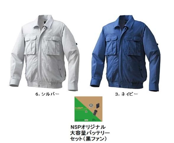 空調服 KU91920CB ※カラー、サイズをご指示下さい。 (綿厚手脇下マチ付空調服 大容量バッテリー 黒ファンセット)