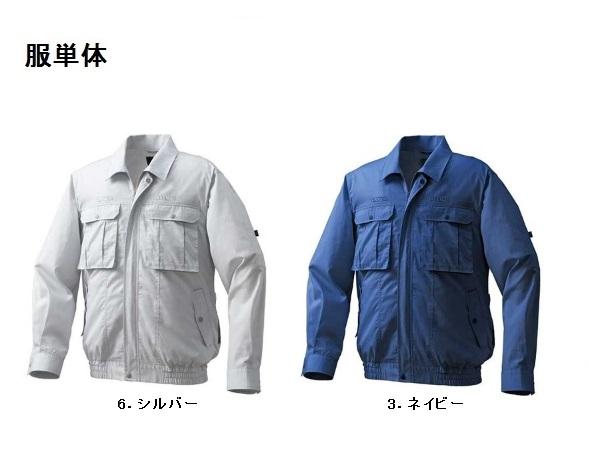 【直送品】 空調服 【服のみ】 KU91930 ※カラー、サイズをご指示下さい。 (綿・ポリ混紡フルハーネス脇下マチ付空調服)