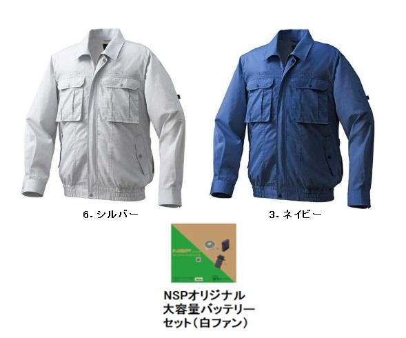 空調服 KU91930CG ※カラー、サイズをご指示下さい。 (綿・ポリ混紡フルハーネス脇下マチ付空調服 大容量バッテリー 白ファンセット)