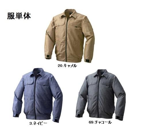 【直送品】 空調服 【服のみ】 KU91950 ※カラー、サイズをご指示下さい。 (綿・ポリ混紡ヘリンボーン空調服)