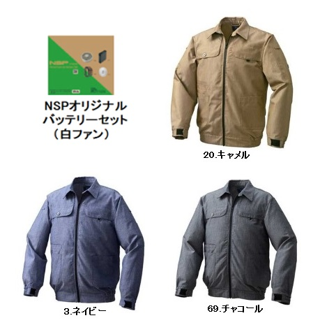 空調服 KU91950AG ※カラー、サイズをご指示下さい。 (綿・ポリ混紡ヘリンボーン空調服 バッテリー 白ファンセット)