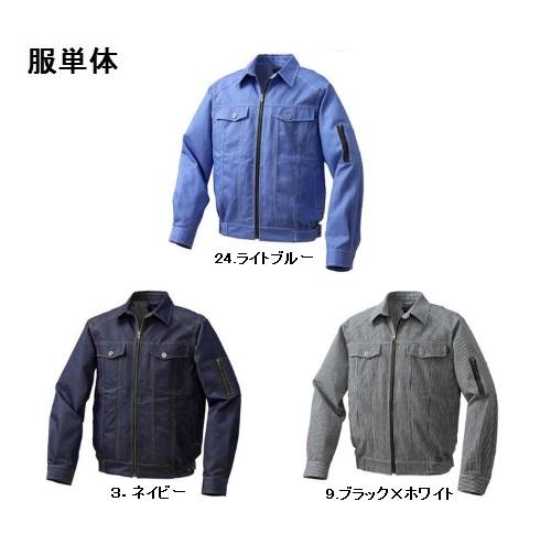 【直送品】 空調服 【服のみ】 KU91960 ※カラー、サイズをご指示下さい。 (綿・ポリ混紡デニム調空調服)